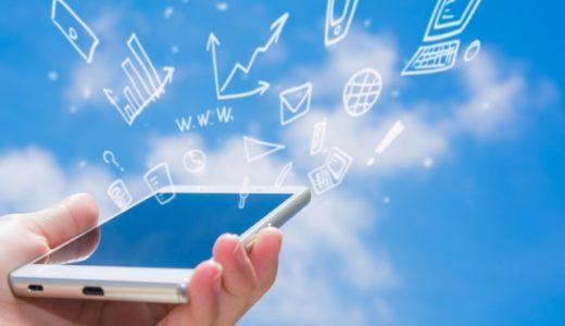 評価・評判の高い「yahooアプリ」のおすすめ便利機能5選(iPhone/android)