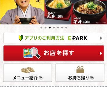 くら寿司予約アプリの使い方!電話よりも簡単で待ち時間ゼロ