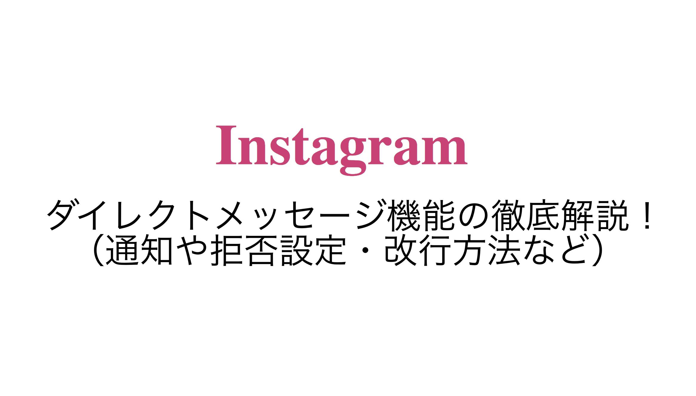 【保存版】インスタのダイレクトメッセージ全機能を解説!