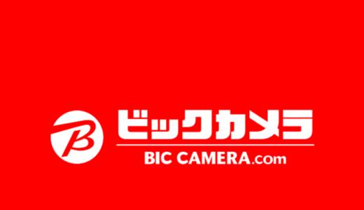 ビックカメラアプリの使い方・口コミまとめ!ポイントカードや取り置きが便利!