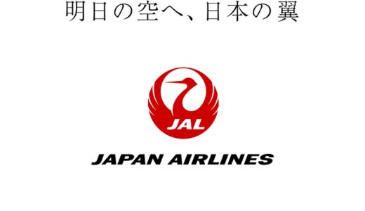 JALアプリの使い方、口コミまとめ!予約がスムーズにできる!