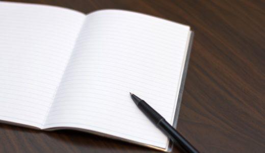 おすすめ手帳アプリ5選!ビジネスからシンプル・かわいいものまで