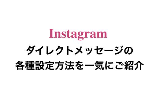 【インスタ】ダイレクトメッセージの小技まとめ(許可・削除・通知・ハート・改行)
