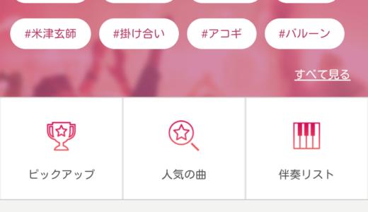 歌ってみたアプリ「nana」の使い方やコツや歌い手