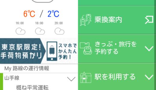JR東日本アプリが混雑状況がわかると評判!CMの女の子もかわいいぞ