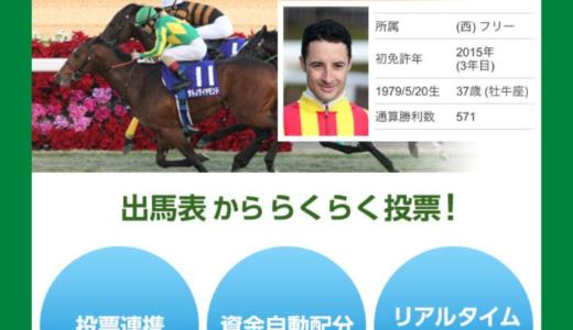 馬券をオンライン購入・入金できる【JRA公式アプリ】が便利!