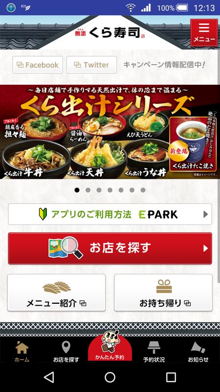 くら寿司アプリの予約方法を徹底解説!クーポンもゲットできる