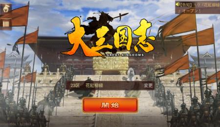 三国志といえばコーエー!無料の三国志アプリ3選!(最新・新作)