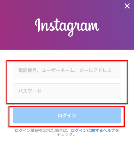 instagram サブ アカウント 削除