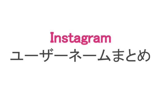 【インスタ】ユーザーネームの決め方!かわいい名前や顔文字まとめ