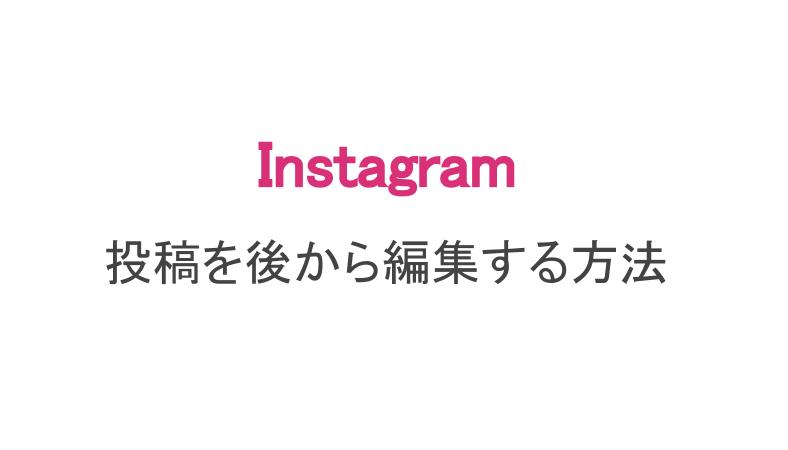 編集 インスタ 投稿