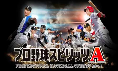 【プロ野球スピリッツA】アプリ評価・ゲームレビュー|プロ野球ファン大興奮の映像クオリティ