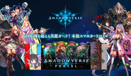 【シャドウバース (Shadowverse)】のプレイ評価・レビュー|本格的なカードゲームバトルをスマホで体感せよ!