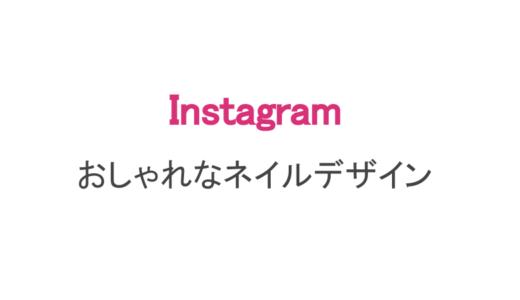 【インスタ】人気ネイルデザインやおしゃれネイルで女の子を楽しもう!
