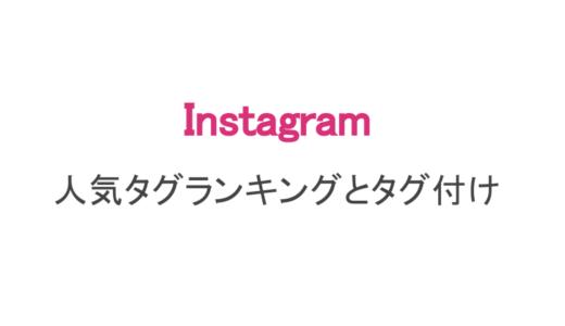 【インスタ】ハッシュタグの人気ランキング!日本から海外の食べ物まで