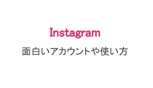 【インスタ】面白いアカウント・コメント・ストーリー動画まとめ
