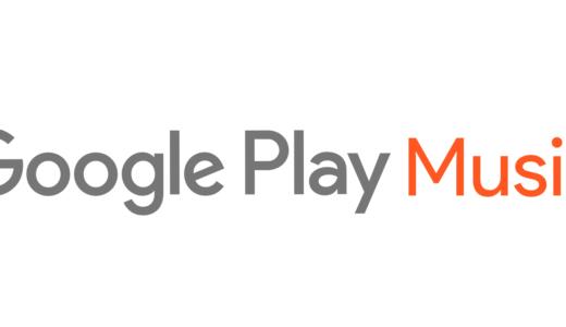 Google Play Musicアプリをレビュー!クラウドの音楽が聴けるのは高評価