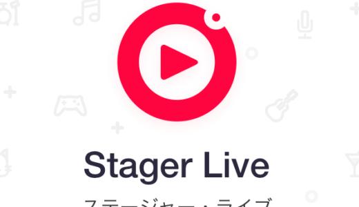 Stager Live(ステージャーライブ)はエロい?代わりのアプリは?