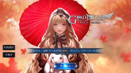 【レビュー】Goddess(ゴッデス)をプレイした感想・評価