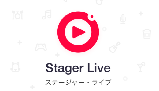 Stager Live(ステージャーライブ)の評判と使い方