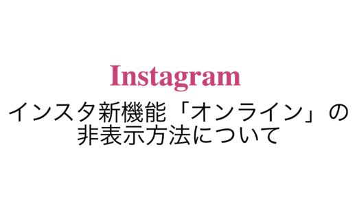 【インスタ】オンライン機能でバレる!非表示(オフ)の方法
