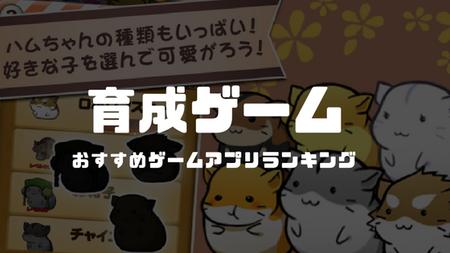 【無料】育成ゲームアプリおすすめランキング│RPG・モンスター・競馬・ペット