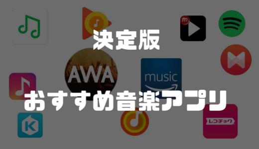 【比較】音楽配信アプリ10選紹介!オフラインからダウンロード再生まで