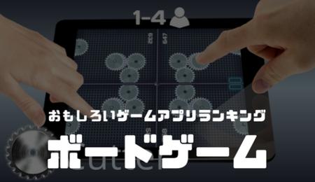 面白い!無料のおすすめボードゲームアプリ30選(iPhone/android)