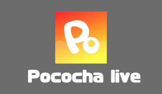 ポコチャライブの使い方から換金方法までをレビュー!動画配信のPococha live