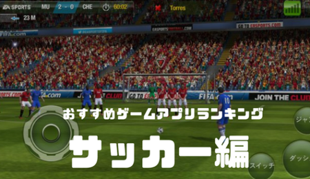 【無料】サッカーゲームアプリおすすめランキング2018