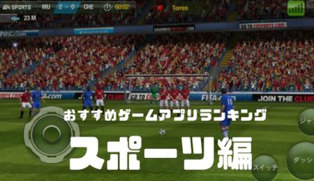 人気スポーツを網羅!おすすめスポーツゲームアプリ25選