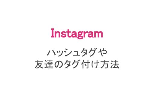 【インスタ】ハッシュタグや友達のタグの付け方を徹底解説!