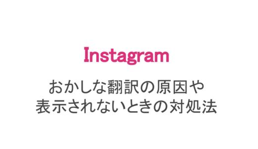 【インスタ】翻訳されたくない!翻訳しないなら自分でするのがおすすめ