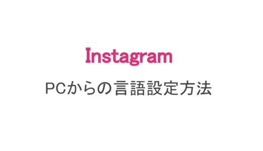 【インスタ】PCから言語を日本語表示に設定する方法!Instamagの言語設定も