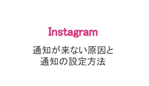 【インスタ】いいねやフォローの通知が来ない時の対処法(iPhone/android)