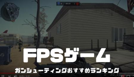 【無料】FPSガンシューティングおすすめスマホアプリランキング