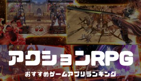 【無料】おもしろい!アクションRPGおすすめゲームアプリ25選