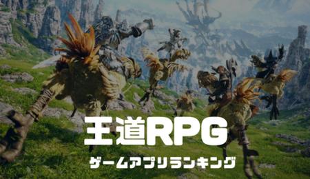 【王道RPG】おすすめスマホゲームアプリランキング30選│新作あり