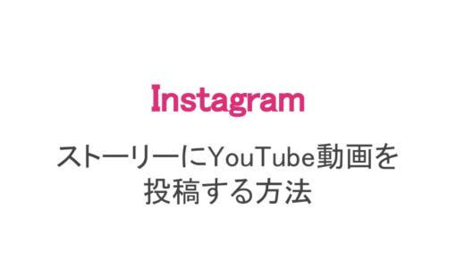 【インスタ】ストーリーにYouTube動画を載せる方法!著作権違法には注意
