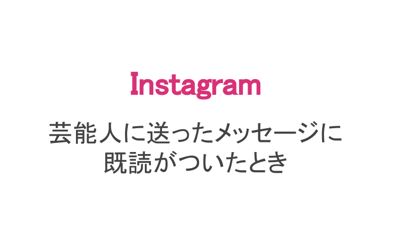 【インスタ】芸能人に送ったメッセージに既読がつく!?
