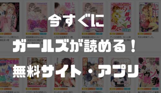 【無料】ガールズ漫画が読み放題のサイト/アプリ3選