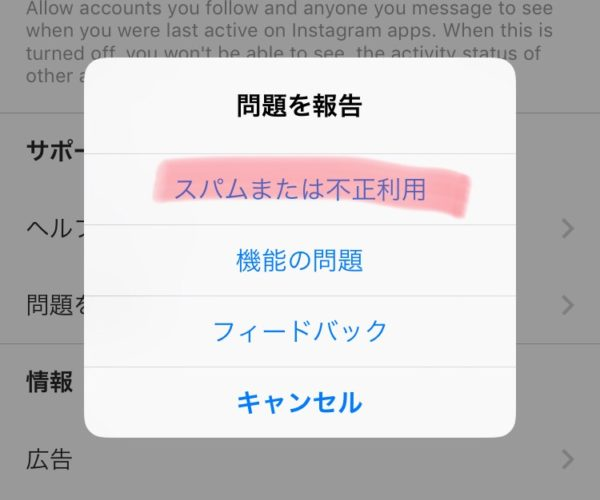 インスタ ストーリー アニメ 著作権