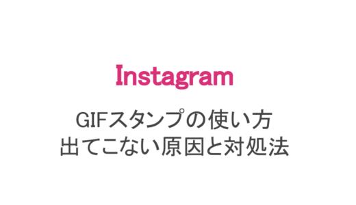 【インスタ】GIFスタンプの使い方と使えないときの対処方法