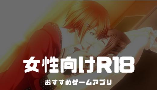 【18歳以上の女性向け】無料の恋愛乙女ゲームアプリ10選
