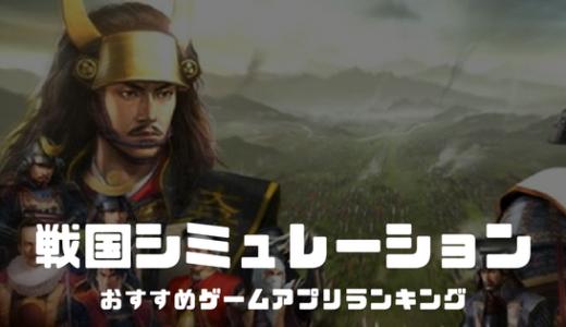 【無料】おすすめ戦国シミュレーションゲームアプリ20選