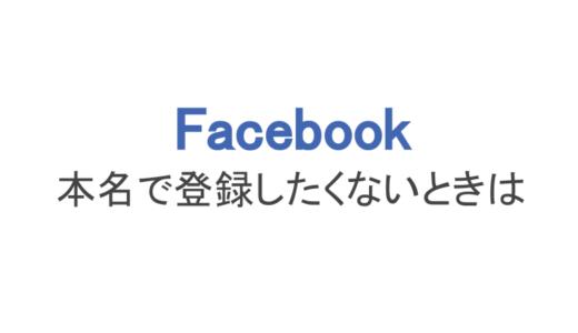 【フェイスブック】本名で登録したくないときに偽名を使う方法