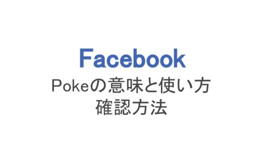 【フェイスブック】Pokeってどこ?送り方と誰からか確認する方法