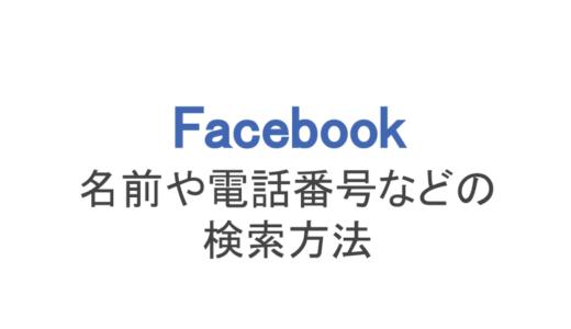 【フェイスブック】名前・電話番号・投稿などの検索方法と検索履歴