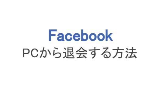 フェイスブックをPCから退会する方法!一時停止との違いと再登録まで