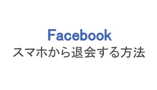 フェイスブックをスマホから退会する方法!二週間後の削除と再登録も